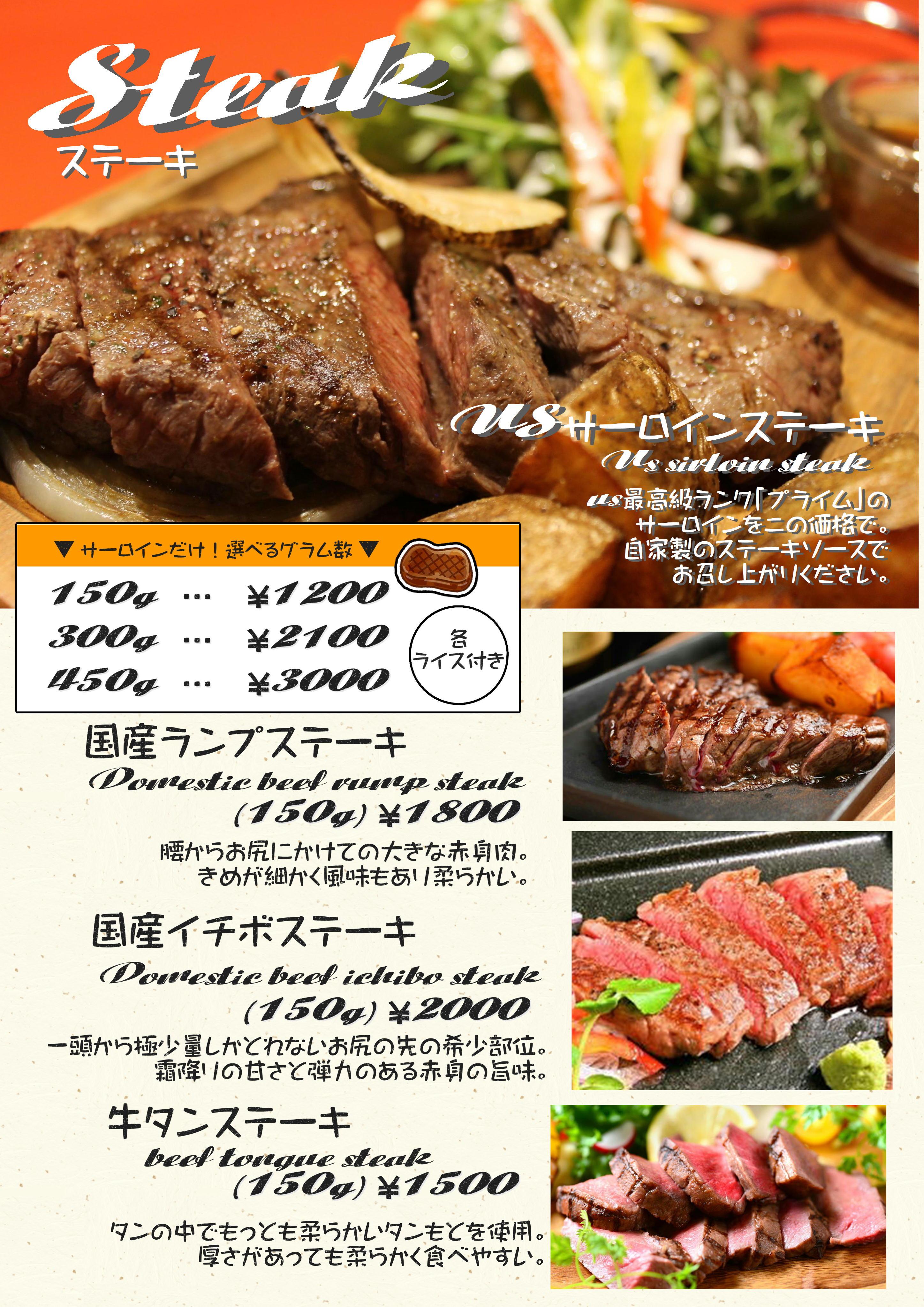 ステーキ値段メニュー