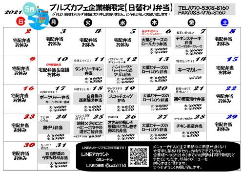 5月新メニュー日替わり弁当企業